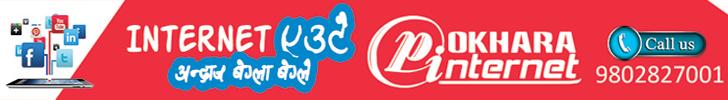 Pokhara Internet