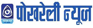 PokhareliNews